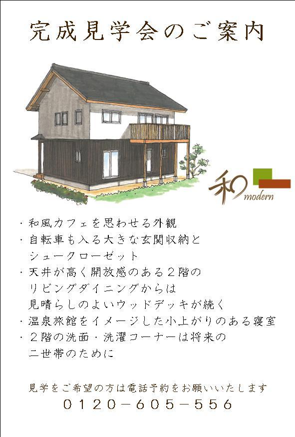 完成見学会_c0066693_14581778.jpg