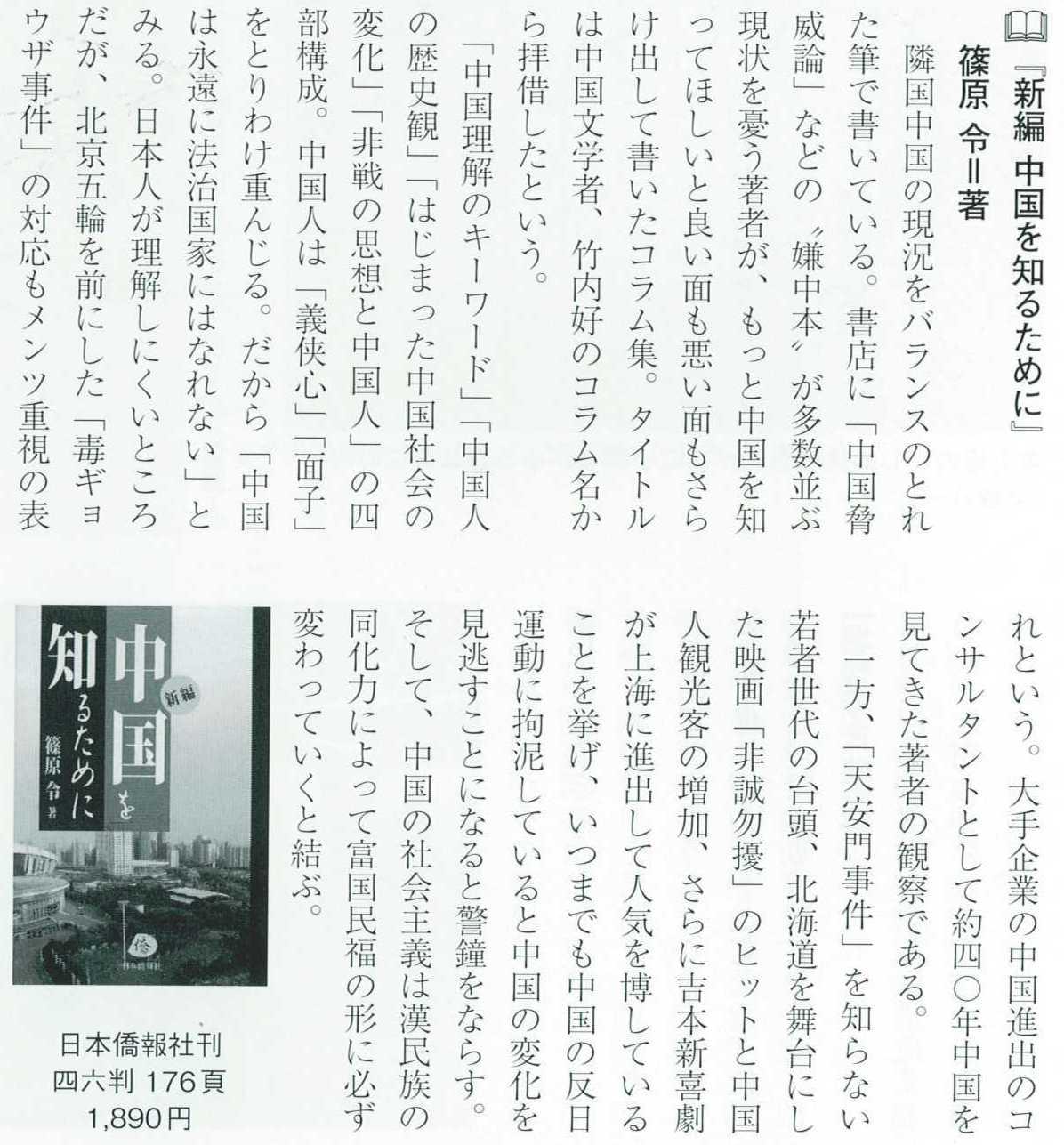 『新編・中国を知るために』書評 書道界11月号に掲載_d0027795_2313295.jpg