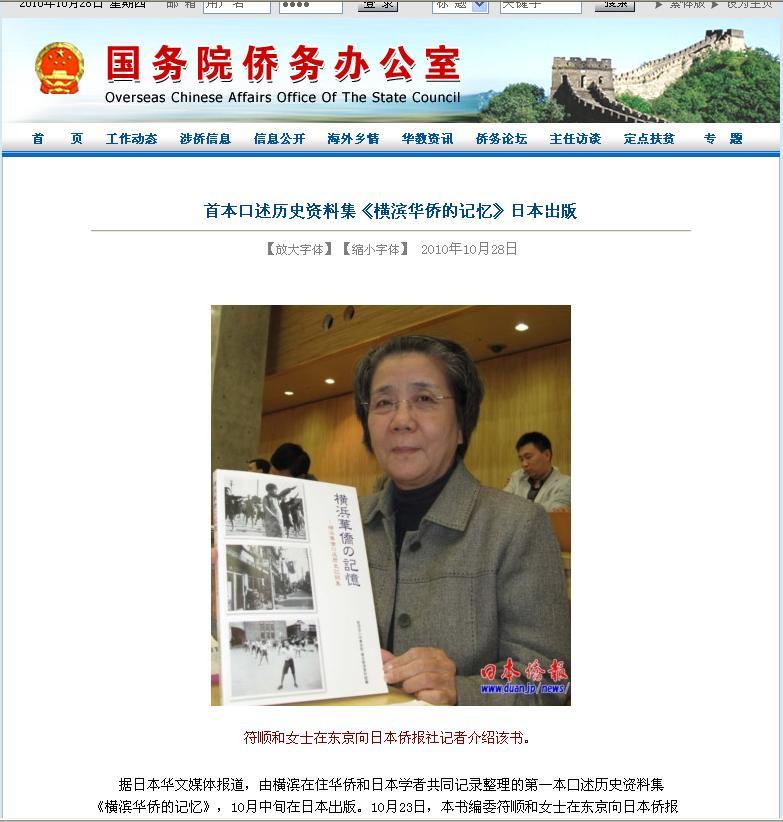 段躍中撮影した符順和先生の写真 国務院僑務辧公室のページに掲載_d0027795_8271230.jpg