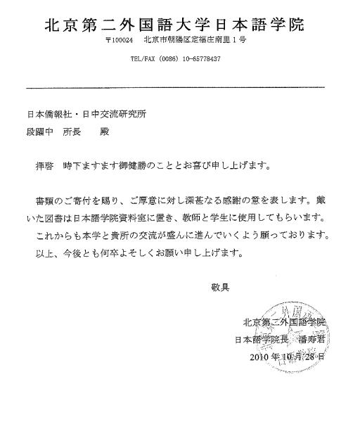 北京第二外国語大学日本語学院から受領書類2枚_d0027795_9221534.jpg