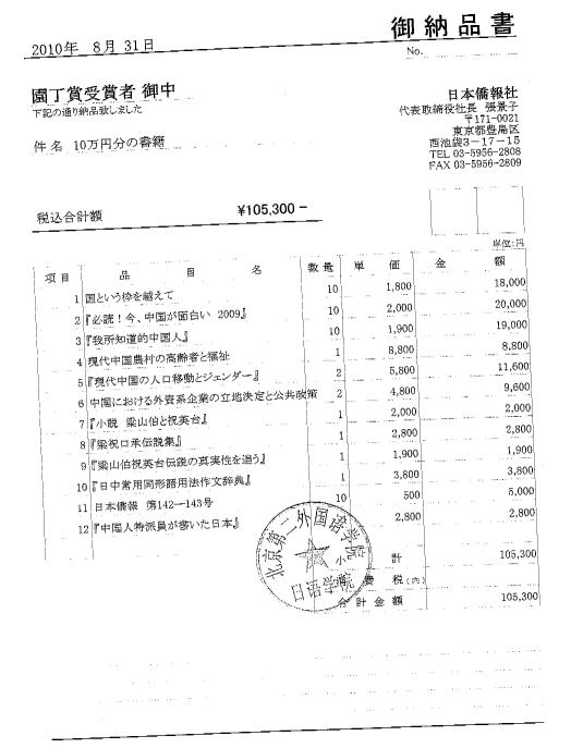 北京第二外国語大学日本語学院から受領書類2枚_d0027795_9222654.jpg