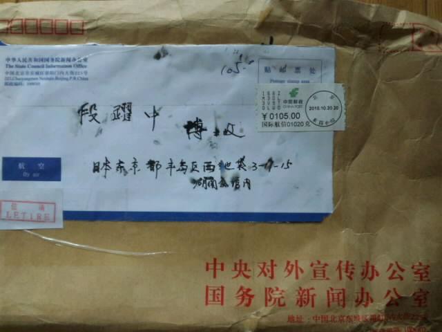 北京からの航空便封筒 国務院新聞弁公室_d0027795_933271.jpg