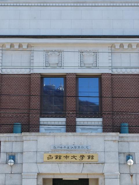 函館・百十三銀行本店(建築家・関根要太郎作品研究、その2)_f0142606_1613245.jpg