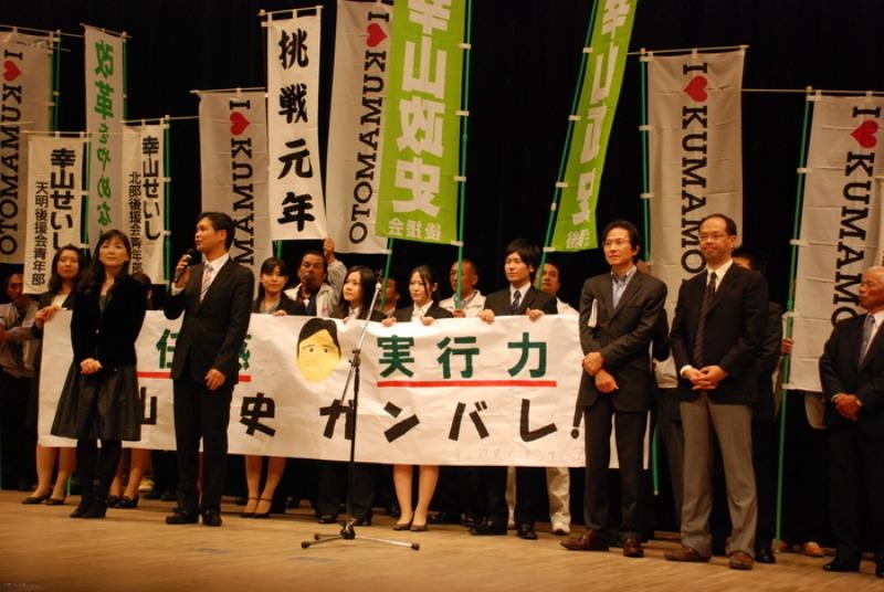 僕は熊本市長選では幸山政史さんを応援する_d0047811_23343955.jpg