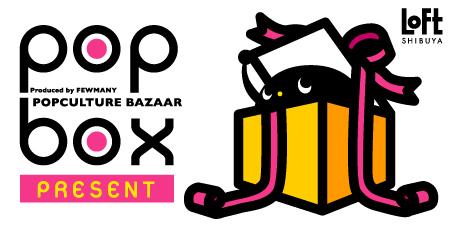 POPBOX 初日の販売ついて_f0010033_1883265.jpg