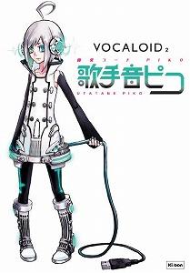 ボーカロイド史上初となる「歌い手」「両声類」アーティスト、「ピコ」によるボーカロイド発売決定!_e0025035_0584052.jpg
