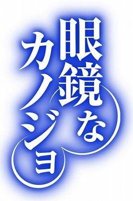 「OVA眼鏡なカノジョ」2010年11月25日リリース!_e0025035_188361.jpg