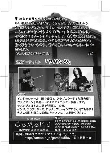 10月29日 音楽会とちらしの打ち合わせ_c0103137_9541990.jpg