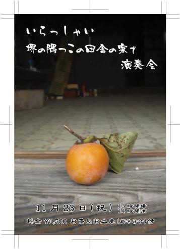 10月29日 音楽会とちらしの打ち合わせ_c0103137_954681.jpg