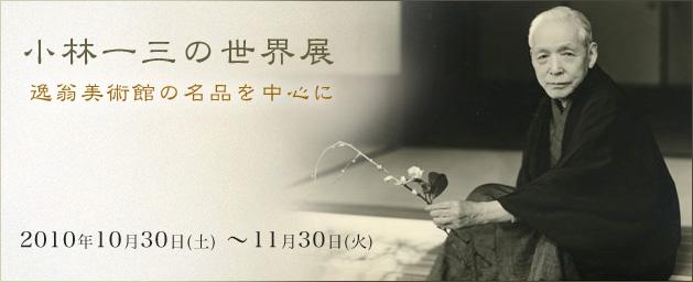 山梨県立美術館にて『小林一三の世界展』開催。_b0151362_6202291.jpg