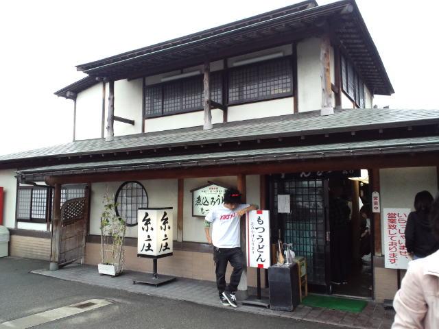 富山県 ★もつ煮込みうどん 糸庄_c0151965_19265224.jpg