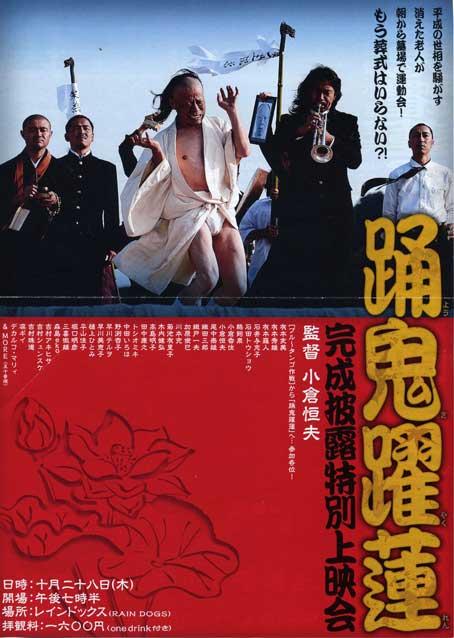 デカルコ・マリィの映画とライブ_b0057679_7225140.jpg