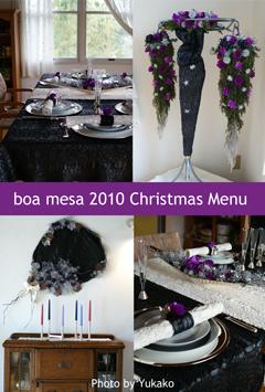 一足早くクリスマスを感じにboa mesa(ボアメーザ)へ その1_b0065587_12284294.jpg