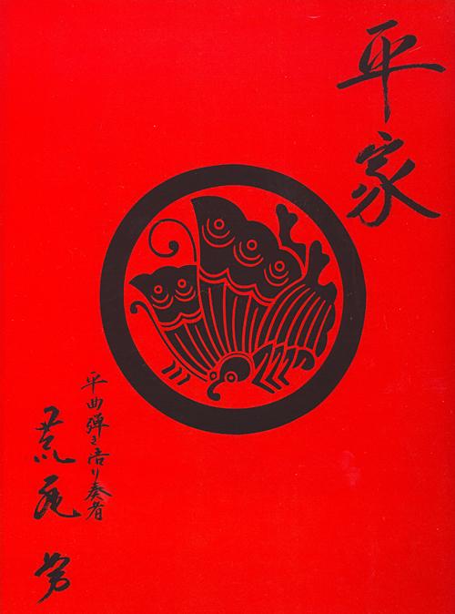 厳島を愛した平清盛_f0099102_19323375.jpg