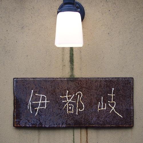 厳島を愛した平清盛_f0099102_19334290.jpg