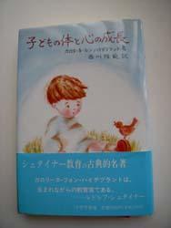 私の本だなから 10月 ~「子どもの体と心の成長」カロリーネ・フォン・ハイデブランド_c0138704_2105145.jpg