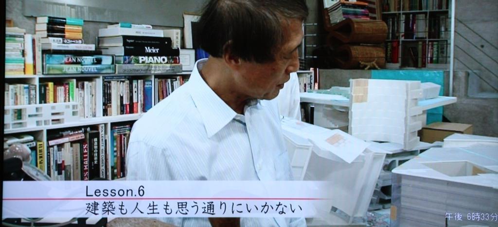 安藤忠雄のTV_e0154712_1982320.jpg