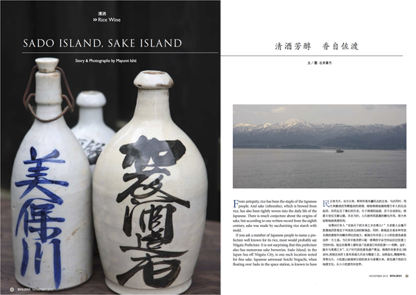 ANA国際線機内誌11月号「Sado island, Sake island」_a0086851_1241038.jpg
