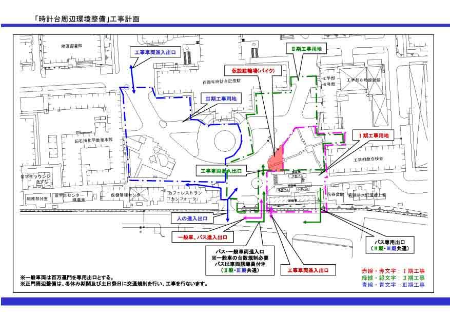 「時計台周辺環境整備」工事計画_e0122952_19251425.jpg
