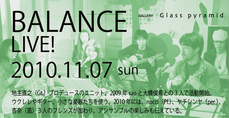 BALANCE  LIVE! ギャラリーガラスのピラミッド_b0151262_19463320.jpg