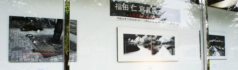 10年10月31日・福田仁写真展12日目最終日_c0129671_19283983.jpg