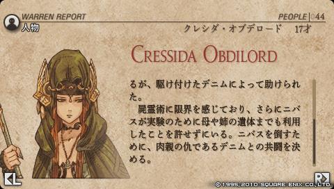 クレシダさん