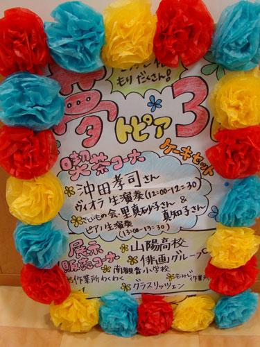 もみじ福祉会と三次中学校_a0047200_2054385.jpg