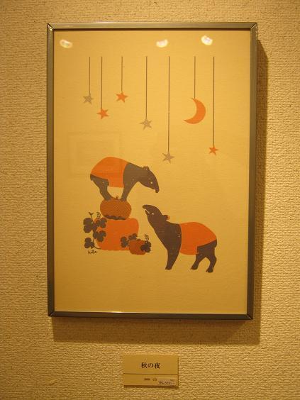 キバサトコ個展 「laughing pistachios」 _e0134502_1351244.jpg