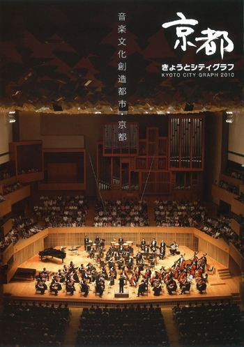 音楽文化創造都市・京都_c0141005_11565713.jpg