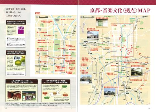 音楽文化創造都市・京都_c0141005_1232278.jpg