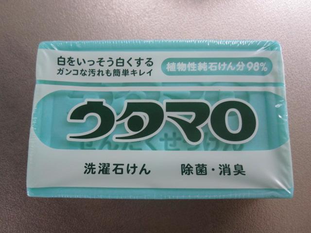 ウタマロ_c0200314_10432021.jpg
