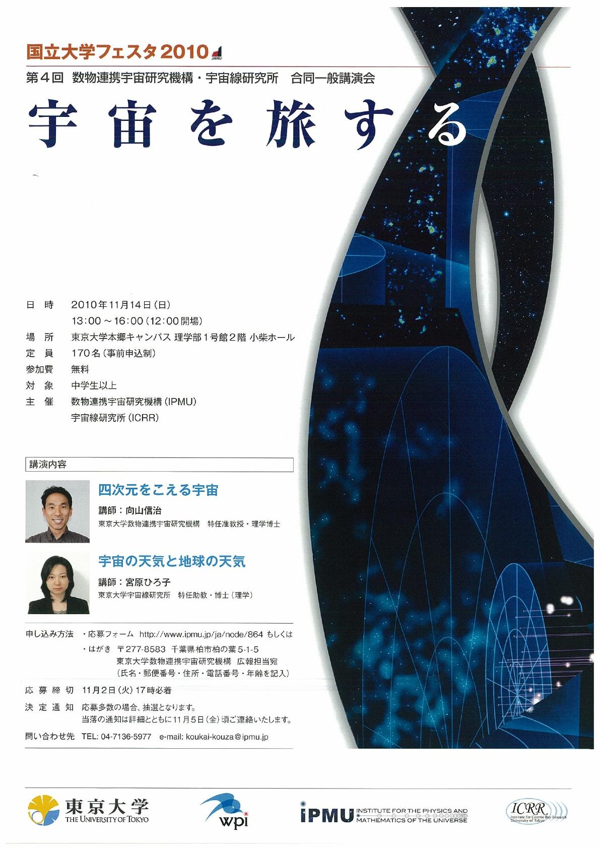 ICRR合同一般講演会「宇宙を旅する」_c0163819_18472033.jpg