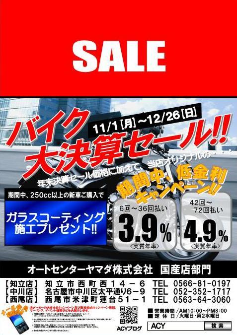 新車大決戦本日より国産店舗にて開催!!_a0169121_20253784.jpg