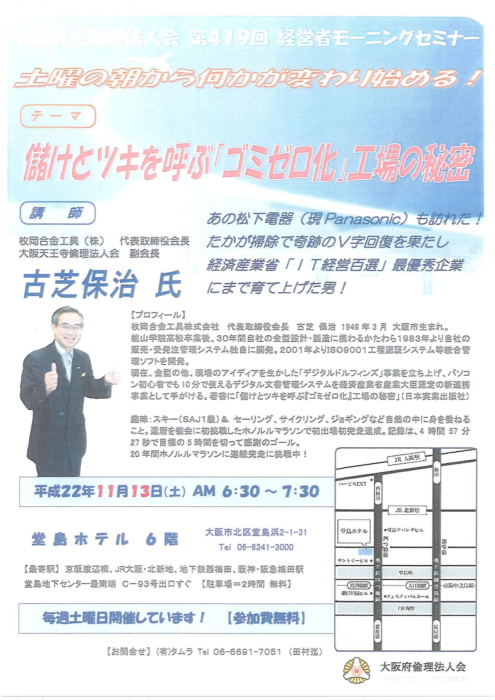 枚岡合金工具古芝会長講演会_d0085634_1754403.jpg