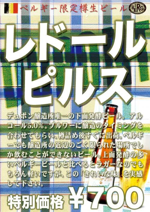 【ベルギーからレア樽生ビール!】 レドールピルス登場♪ Redor Pils #beer_c0069047_114122.jpg