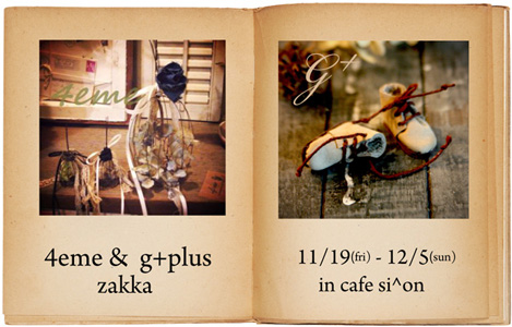4eme & g+plus in cafe si^on_c0195883_21514317.jpg