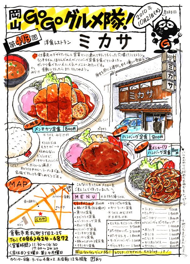 洋食レストラン・ミカサ_d0118987_11265025.jpg