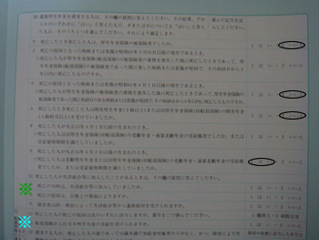 遺族給付裁定請求書(様式第105号) (6)_d0132289_0331466.jpg