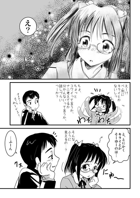 きみ★てん-03話 2/2_e0123191_13285533.jpg