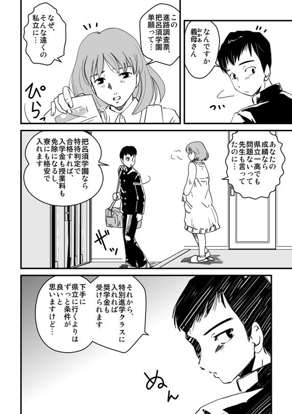 きみ★てん-03話 2/2_e0123191_21322413.jpg