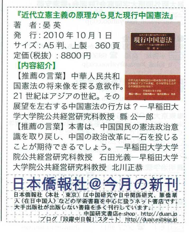 近代立憲主義の原理から見た現行中国憲法 華南月報に紹介された_d0027795_1583181.jpg
