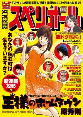 ビッグコミックスペリオール22号「王様のホームタウン」原秀則_f0233625_2210752.jpg