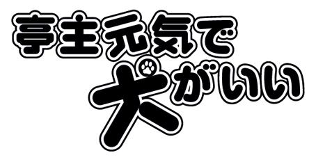 ビッグコミックスペリオール22号「王様のホームタウン」原秀則_f0233625_22115846.jpg