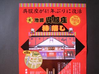 池田呉服座_e0064530_1938599.jpg