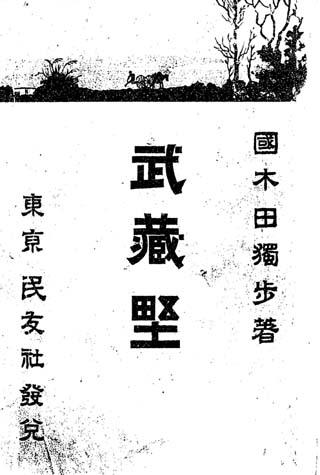 溝口健二監督『武蔵野夫人』(東宝、1951年、音楽監督・早坂文雄) その1_f0147840_23455092.jpg