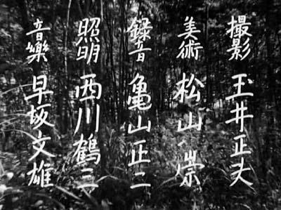 溝口健二監督『武蔵野夫人』(東宝、1951年、音楽監督・早坂文雄) その1_f0147840_23523545.jpg