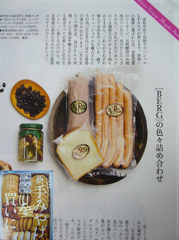 【雑誌掲載情報♪】 Meets Regional 別冊 新 手みやげを買いに【東京篇】_c0069047_154892.jpg