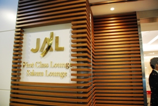 JALファーストクラス&サクララウンジ@羽田空港 国際線ターミナル_b0053082_9172756.jpg