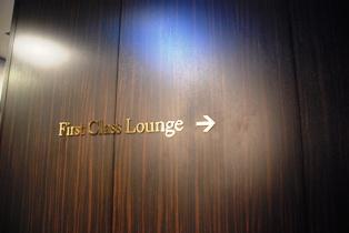 JALファーストクラス&サクララウンジ@羽田空港 国際線ターミナル_b0053082_917387.jpg