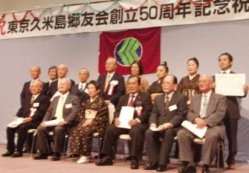 東京久米島郷友会が創立50 周年記念総会_f0150886_14502812.jpg